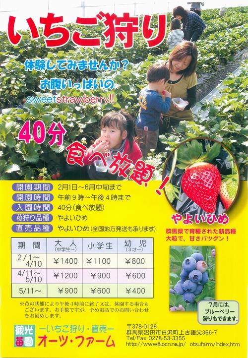 http://www.senkyou.jp/news/%E3%82%AA%E3%83%BC%E3%83%84%E3%83%95%E3%82%A1%E3%83%BC%E3%83%A02012.jpg