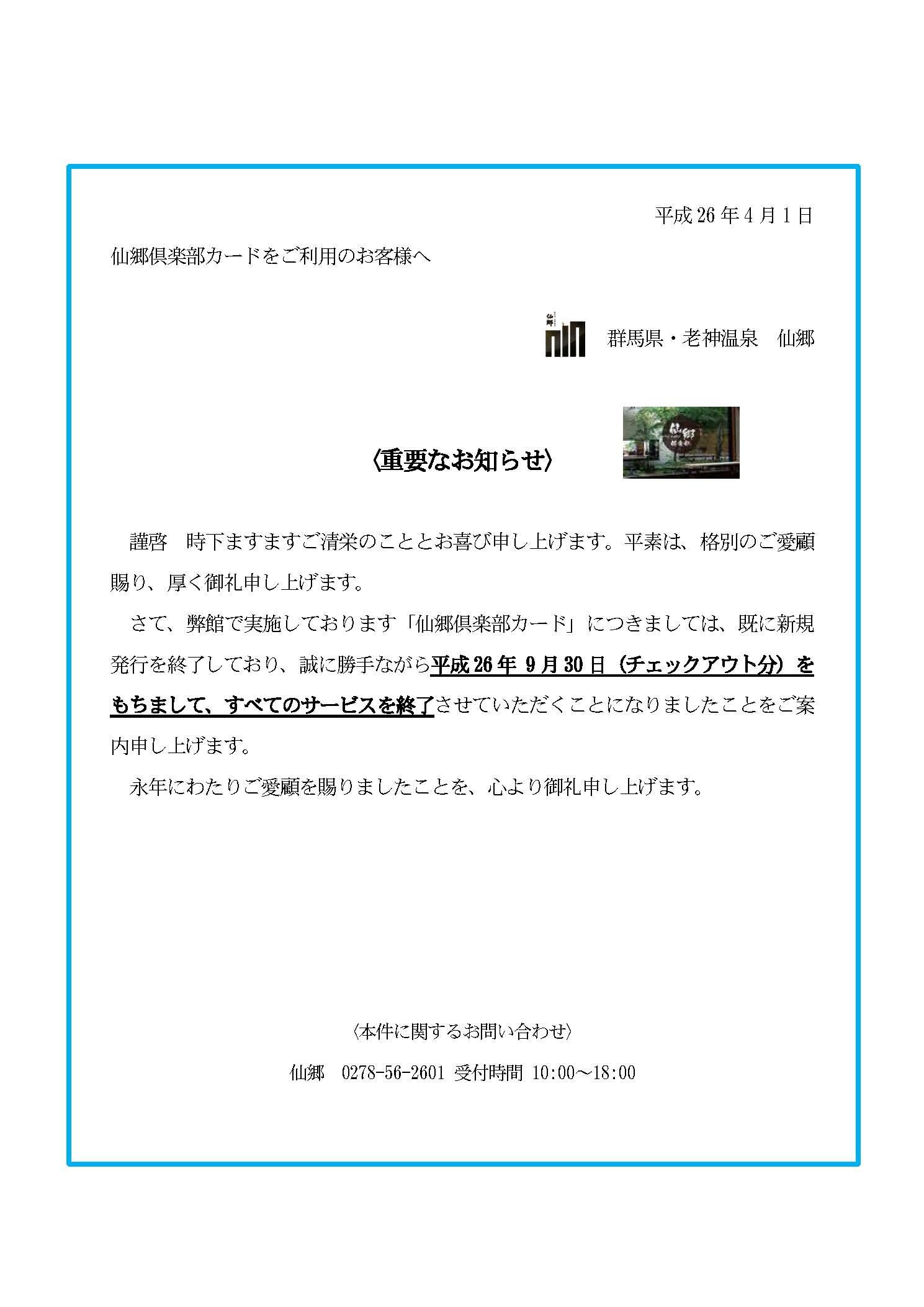 http://www.senkyou.jp/news/%E4%BC%9A%E5%93%A1%E3%82%AB%E3%83%BC%E3%83%89.jpg