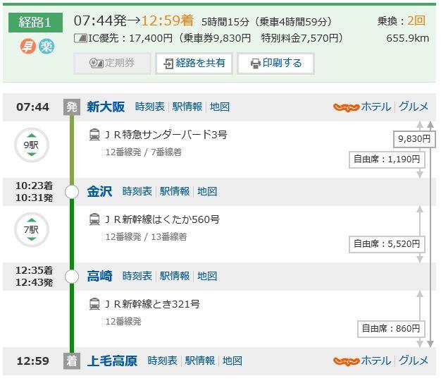 http://www.senkyou.jp/news/%E5%8C%97%E9%99%B8%E6%96%B0%E5%B9%B9%E7%B7%9A.jpg