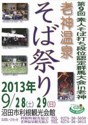 http://www.senkyou.jp/news/assets_c/2013/09/soba252-thumb-300x424-73-thumb-300x424-74.jpg