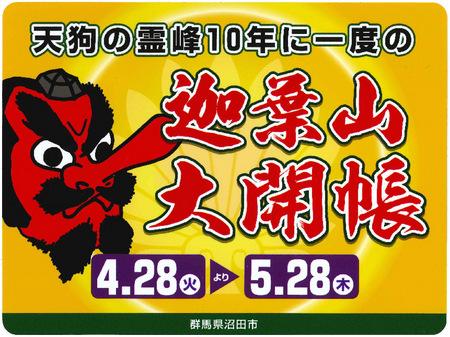 http://www.senkyou.jp/news/assets_c/2015/04/daikai1-thumb-450x337-202-thumb-450x337-203.jpg