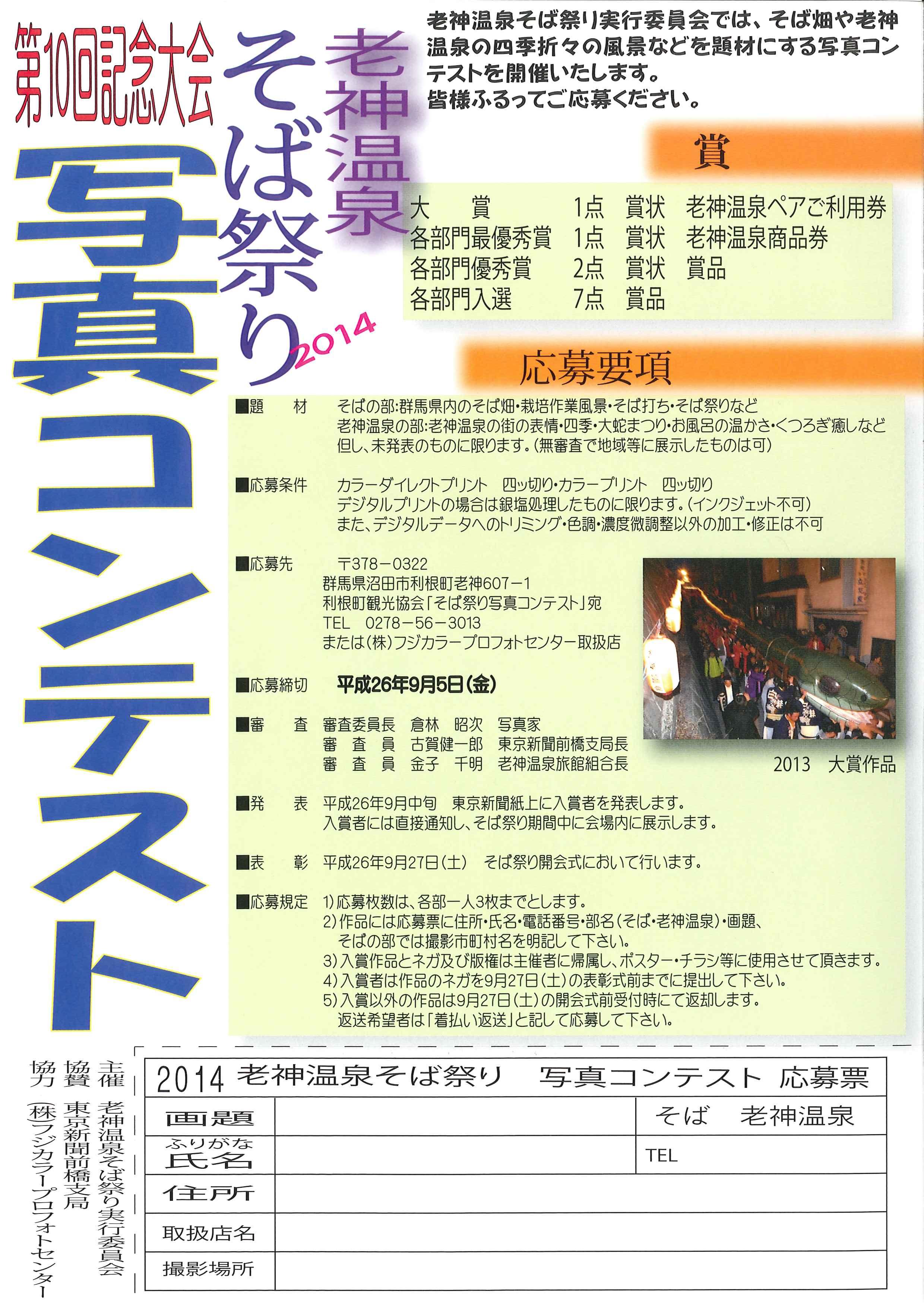 http://www.senkyou.jp/news/sobamaturi26.jpg