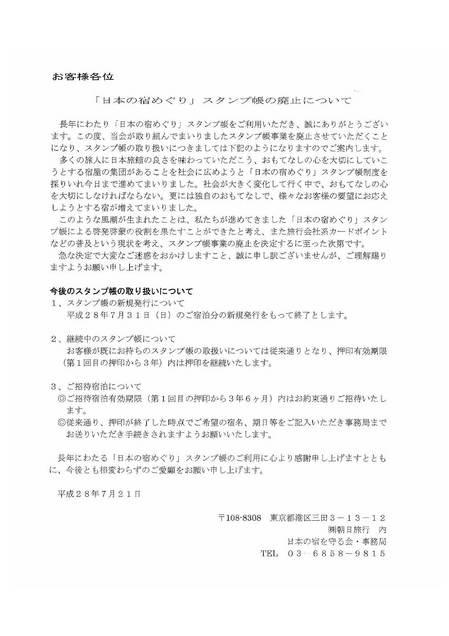 日本の宿めぐり.jpg