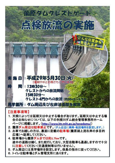 薗原ダム点検放流.jpg