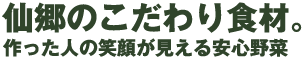 仙郷のこだわり食材。/作った人の笑顔が見える安心野菜